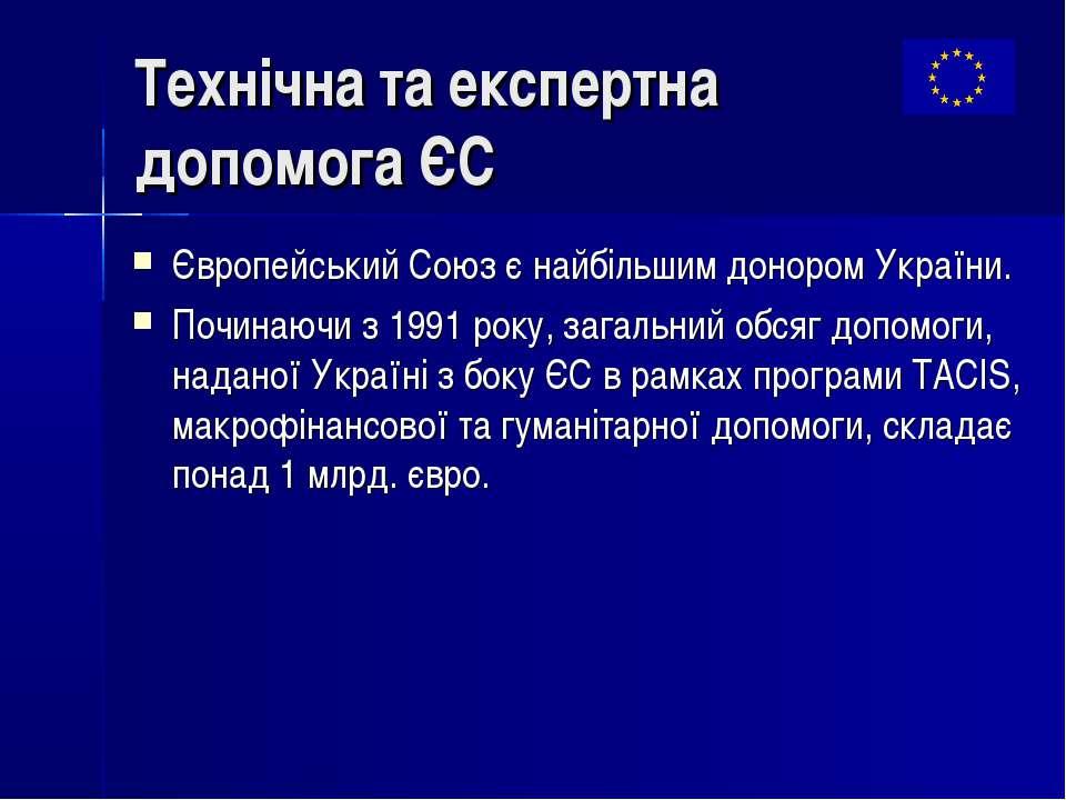 Технічна та експертна допомога ЄС Європейський Союз є найбільшим донором Укра...