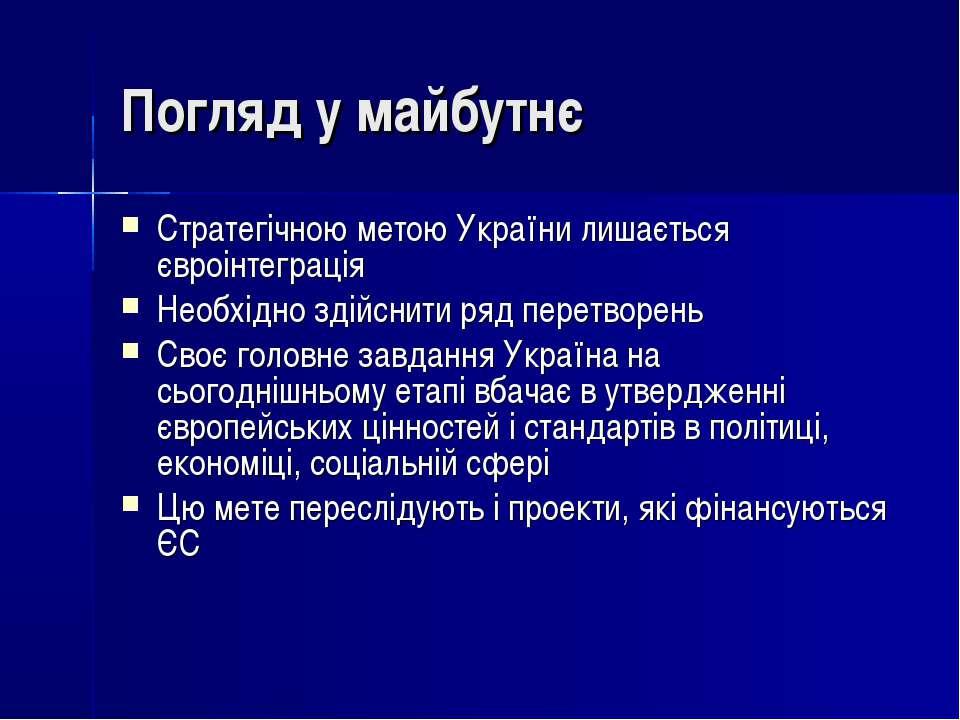 Погляд у майбутнє Стратегічною метою України лишається євроінтеграція Необхід...