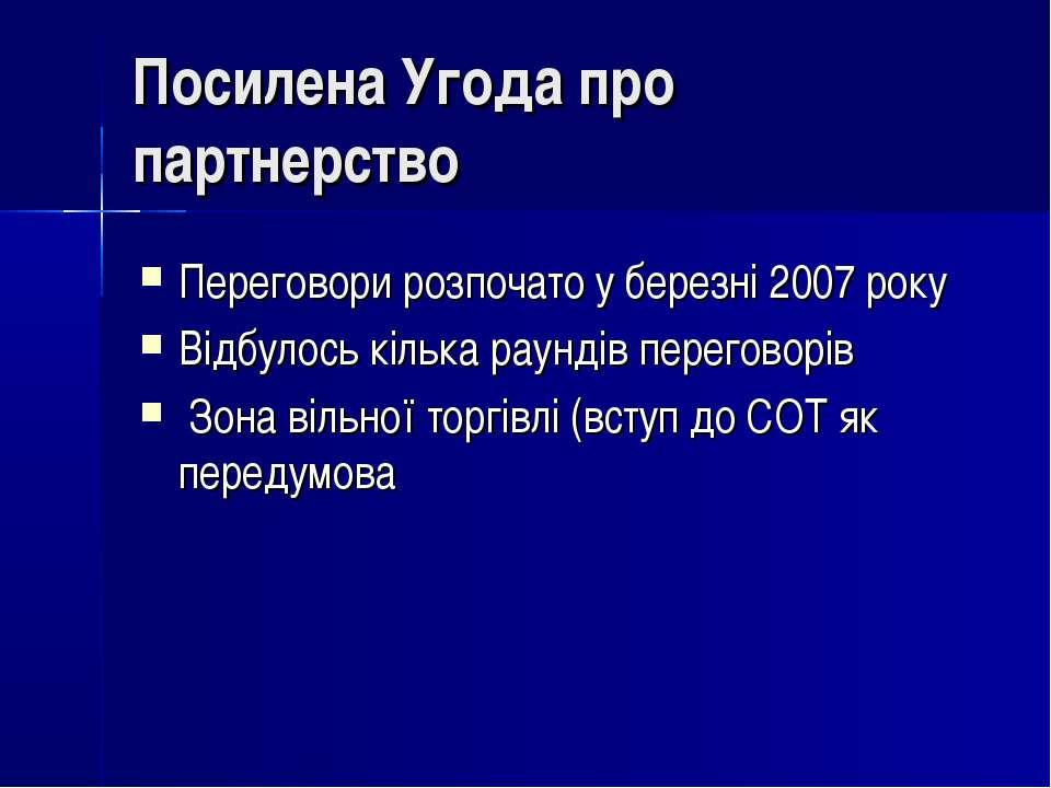 Посилена Угода про партнерство Переговори розпочато у березні 2007 року Відбу...