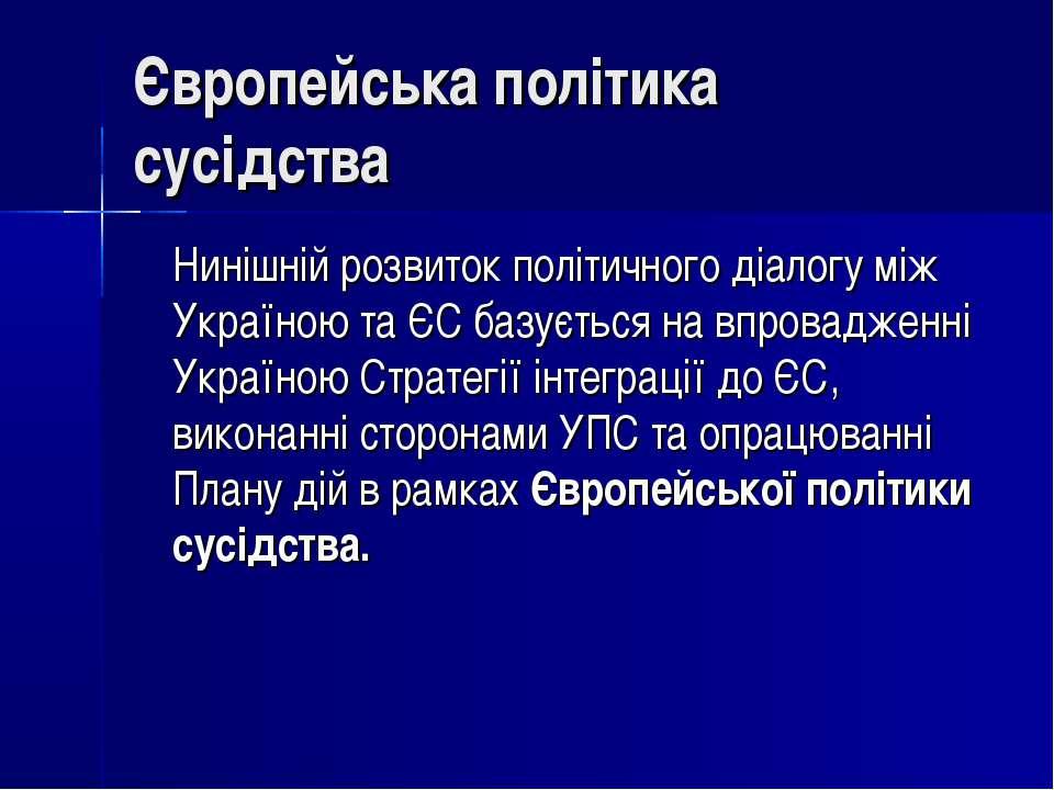 Європейська політика сусідства Нинішній розвиток політичного діалогу між Укра...