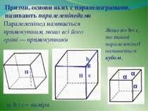 Якщо а= b= с, то такий паралелепіпед називається кубом . Призми, основи яких ...