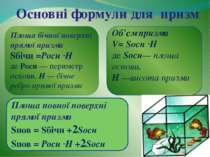 Основні формули для призм Площа бічної поверхні прямої призми Sбічн =Росн ·Н ...
