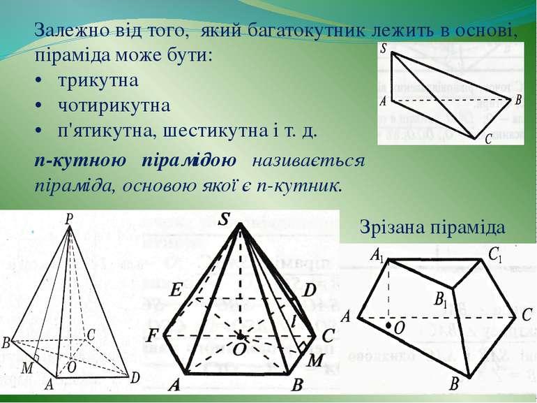 Залежно від того, який багатокутник лежить в основі, піраміда може бути: • тр...