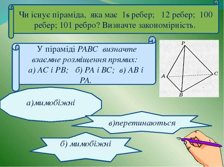 Чи існує піраміда, яка має 16 ребер; 12 ребер; 100 ребер; 101 ребро? Визначте...