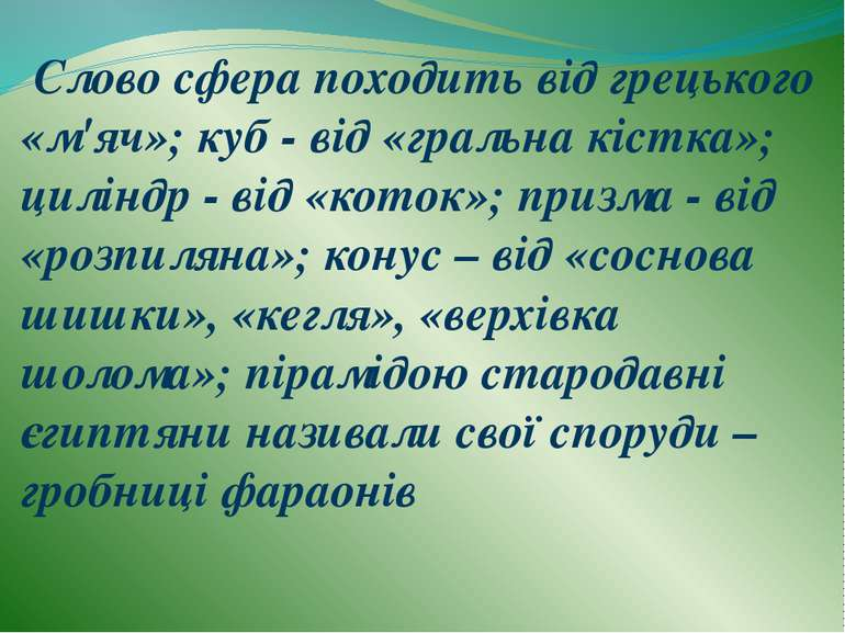 Слово сфера походить від грецького «м'яч»; куб - від «гральна кістка»; цилінд...
