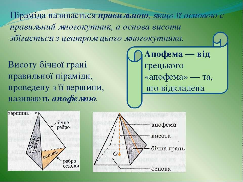 Висоту бічної грані правильної піраміди, проведену з її вершини, називають ап...