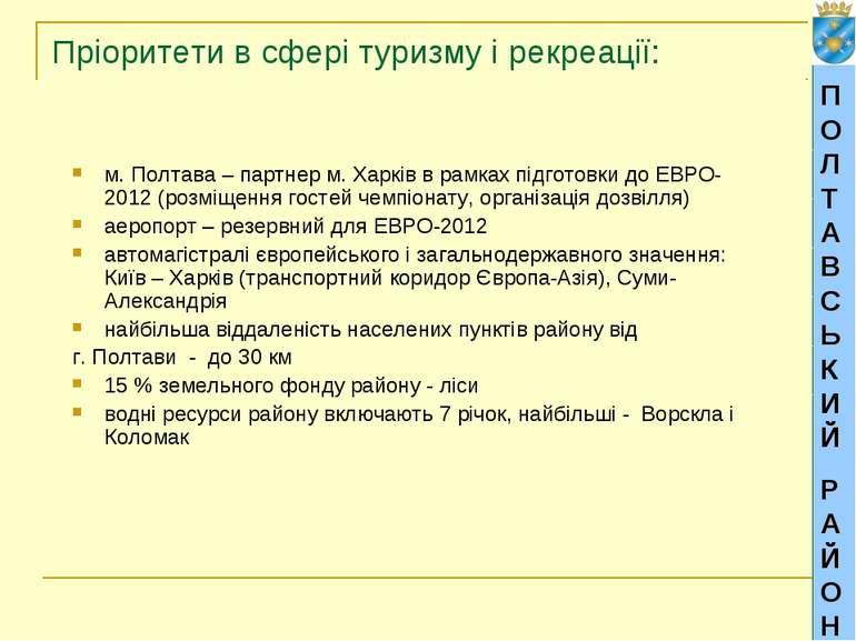 Пріоритети в сфері туризму і рекреації: м. Полтава – партнер м. Харків в рамк...