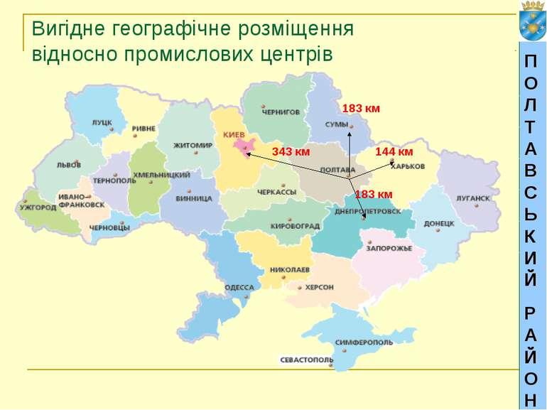 Вигідне географічне розміщення відносно промислових центрів ПОЛТАВСЬКИЙ РАЙОН