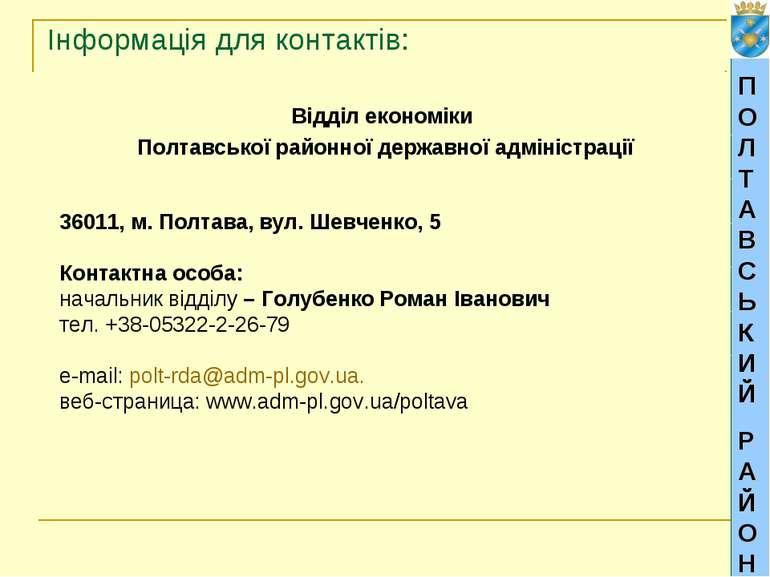 Інформація для контактів: Відділ економіки Полтавської районної державної адм...