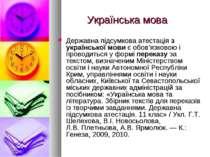 Українська мова Державна підсумкова атестація з української мови є обов'язков...