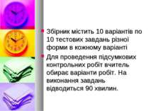 Збірник містить 10 варіантів по 10 тестових завдань різної форми в кожному ва...
