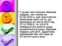 У цьому листі вказані збірники завдань, які станом на 01.02.2010 р. вже підго...