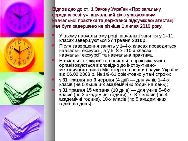 Відповідно до ст.1 Закону України «Про загальну середню освіту» навчальний р...