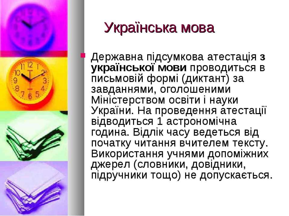Українська мова Державна підсумкова атестація з української мови проводиться ...