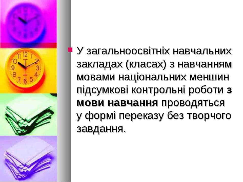 У загальноосвітніх навчальних закладах (класах) з навчанням мовами національн...