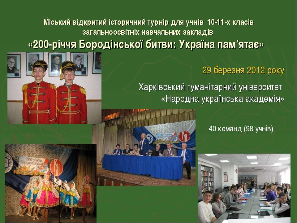 Міський відкритий історичний турнір для учнів 10-11-х класів загальноосвітніх...