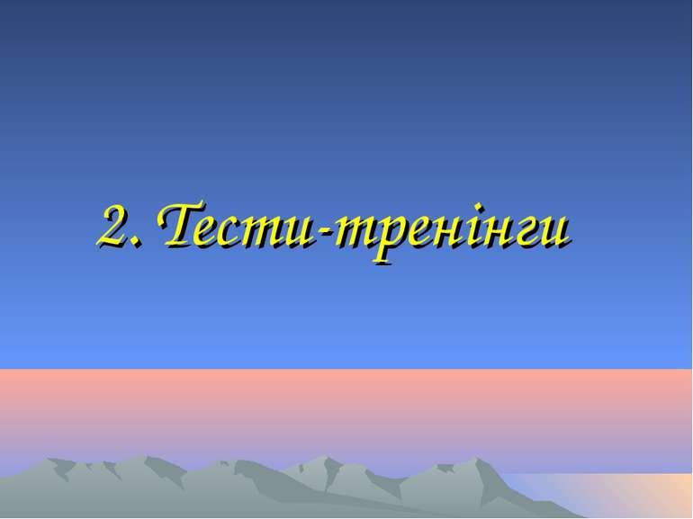 2. Тести-тренінги