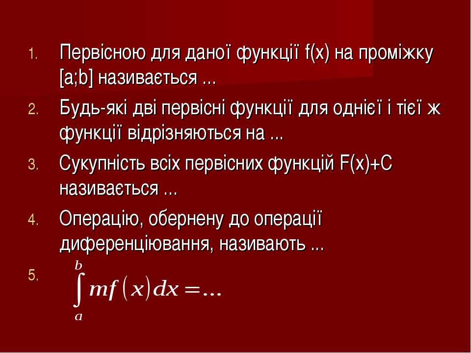 Первісною для даної функції f(x) на проміжку [a;b] називається ... Будь-які д...