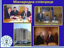 Міжнародна співпраця