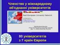 Членство у міжнародному об'єднанні університетів 80 університетів з 7 країн Є...