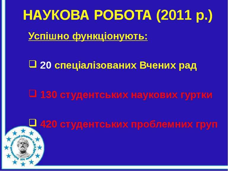 НАУКОВА РОБОТА (2011 р.) Успішно функціонують: 20 спеціалізованих Вчених рад ...