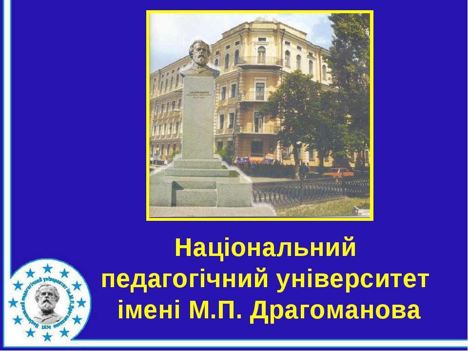 Національний педагогічний університет імені М.П. Драгоманова
