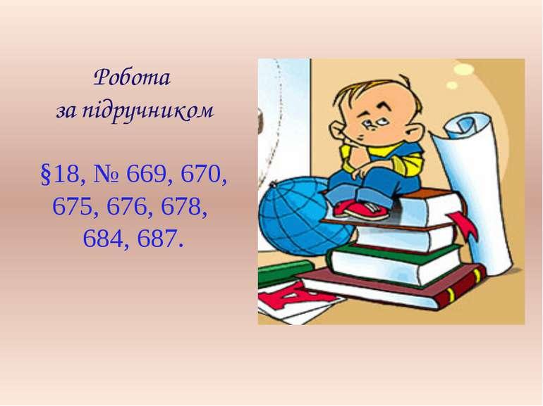 Робота за підручником §18, № 669, 670, 675, 676, 678, 684, 687.