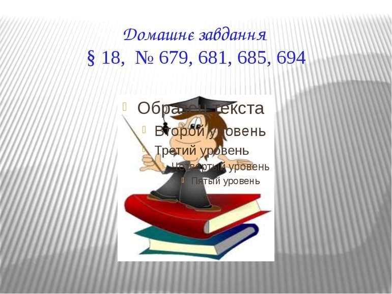 Домашнє завдання § 18, № 679, 681, 685, 694