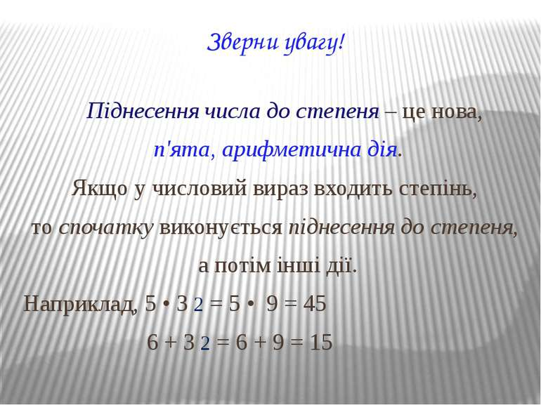 Зверни увагу! Піднесення числа до степеня – це нова, п'ята, арифметична дія. ...
