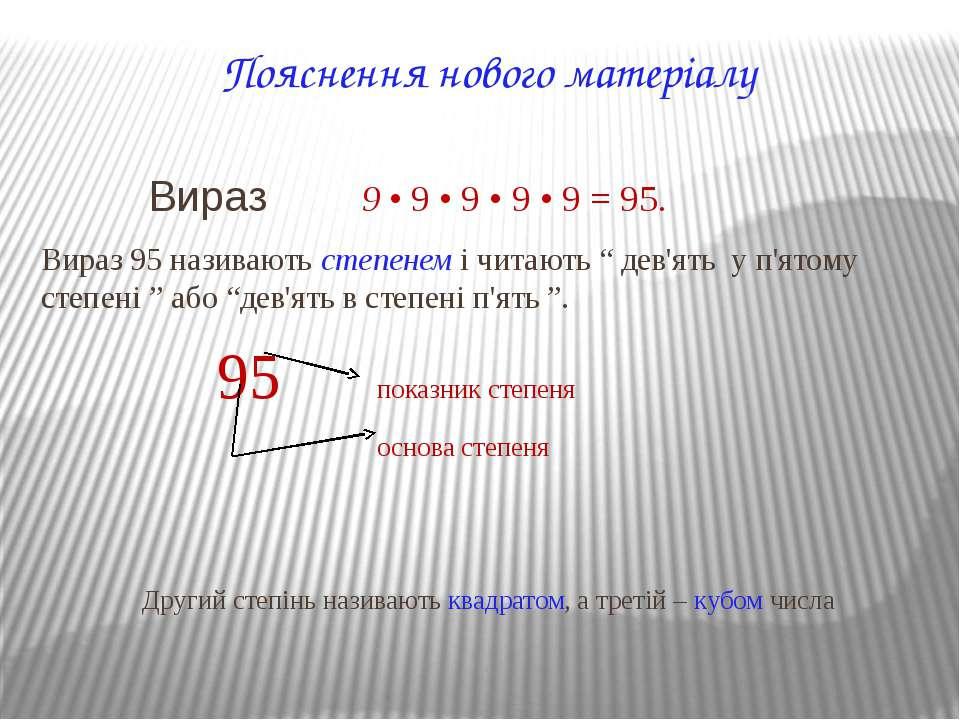 Пояснення нового матеріалу Вираз 9 • 9 • 9 • 9 • 9 = 95. Вираз 95 називають с...