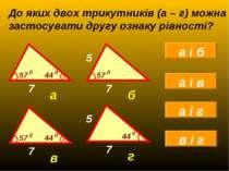 До яких двох трикутників (а – г) можна застосувати другу ознаку рівності?