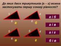 До яких двох трикутників (а – г) можна застосувати першу ознаку рівності?