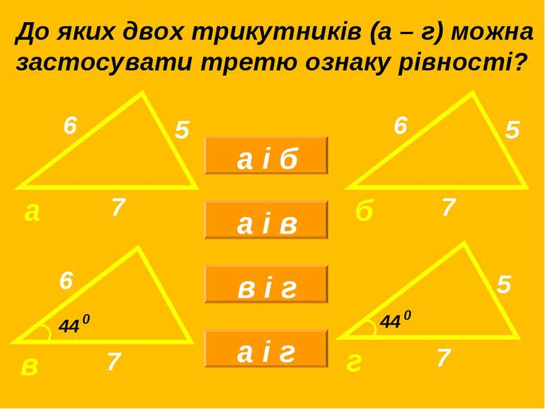 До яких двох трикутників (а – г) можна застосувати третю ознаку рівності?