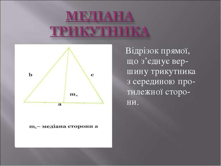 Відрізок прямої, що з'єднує вер-шину трикутника з серединою про-тилежної стор...