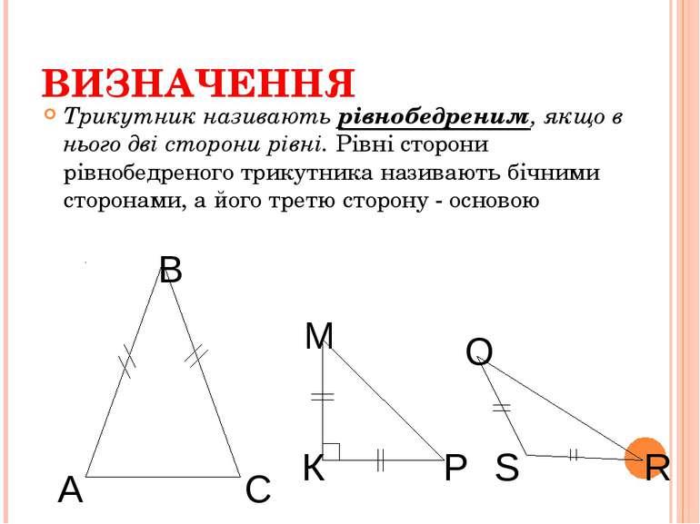 ВИЗНАЧЕННЯ Трикутник називають рівнобедреним, якщо в нього дві сторони рівні....