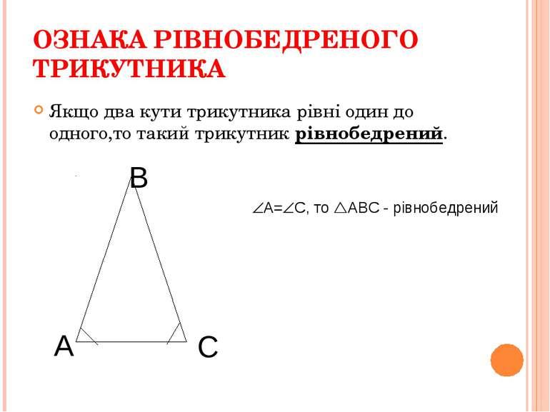 ОЗНАКА РІВНОБЕДРЕНОГО ТРИКУТНИКА Якщо два кути трикутника рівні один до одног...
