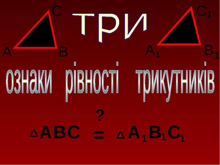A B C = ?