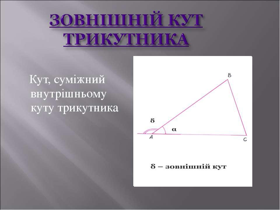 Кут, суміжний внутрішньому куту трикутника