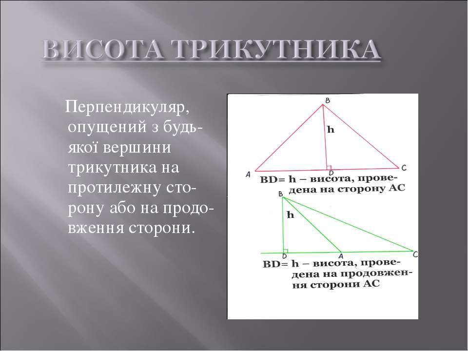 Перпендикуляр, опущений з будь-якої вершини трикутника на протилежну сто-рону...