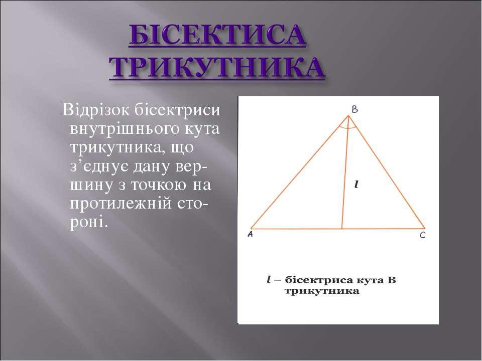 Відрізок бісектриси внутрішнього кута трикутника, що з'єднує дану вер-шину з ...