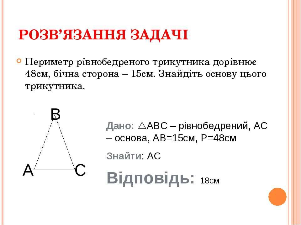 РОЗВ'ЯЗАННЯ ЗАДАЧІ Периметр рівнобедреного трикутника дорівнює 48см, бічна ст...