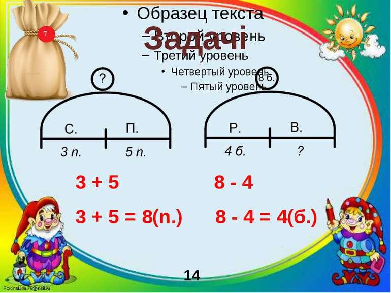 Задачі 3 + 5 3 + 5 = 8(n.) 8 - 4 8 - 4 = 4(б.) 14