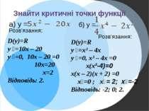Знайти критичні точки функції а) y = Розв'язання: D(y)=R y =10x – 20 y =0, 10...