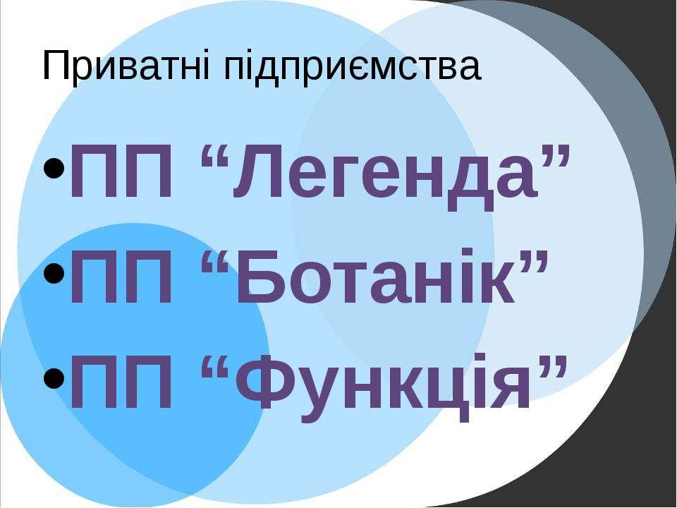 """Приватні підприємства ПП """"Легенда"""" ПП """"Ботанік"""" ПП """"Функція"""""""