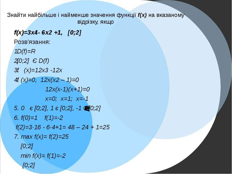 Знайти найбільше і найменше значення функції f(x) на вказаному відрізку, якщо...