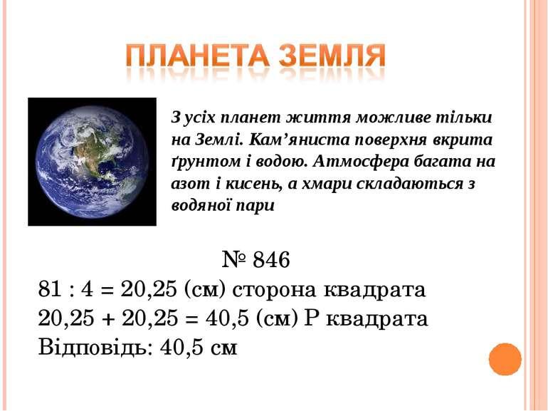№ 846 81 : 4 = 20,25 (см) сторона квадрата 20,25 + 20,25 = 40,5 (см) Р квадра...