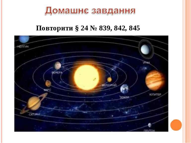 Повторити § 24 № 839, 842, 845