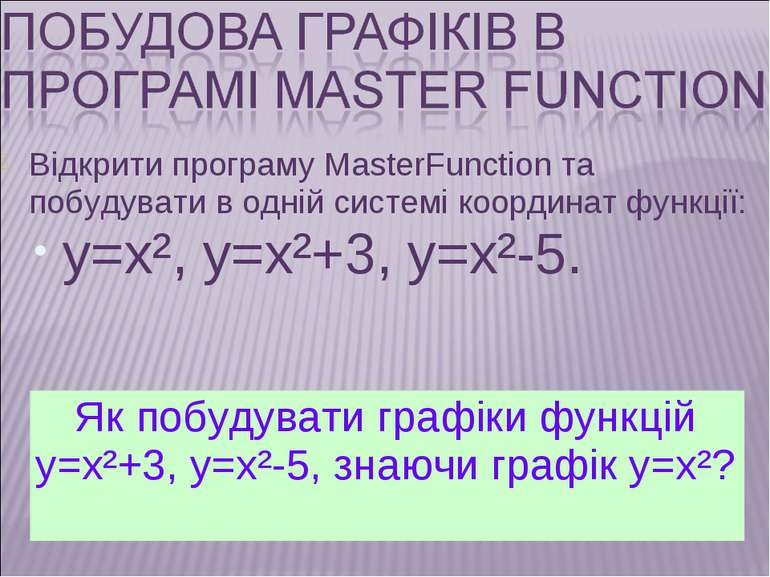 Відкрити програму MasterFunction та побудувати в одній системі координат функ...