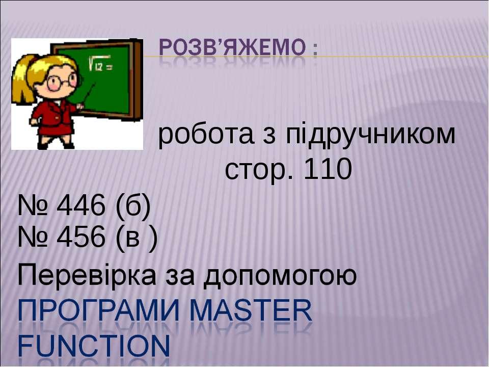 робота з підручником стор. 110 № 446 (б) № 456 (в )