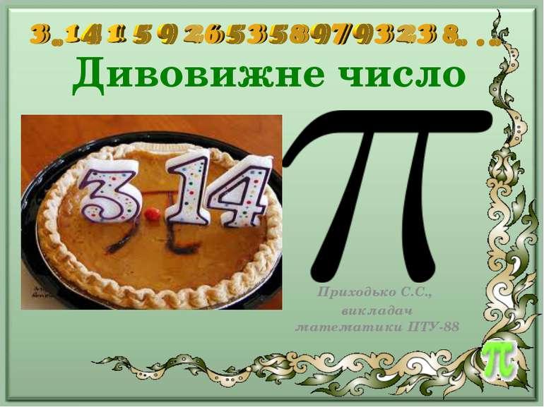 Дивовижне число Приходько С.С., викладач математики ПТУ-88